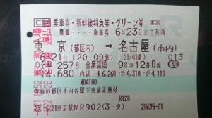 149811570715420170622遅延チケット東京名古屋